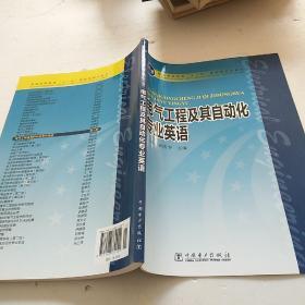 """普通高等教育""""十一五""""国家级规划教材:电气工程及其自动化专业英语"""