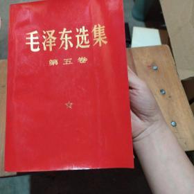 毛泽东选集第五卷 红色封面