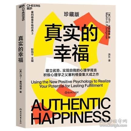 真实的幸福(2020珍藏版)央视《读书》力荐,积极心理学之父塞利格曼幸福经典