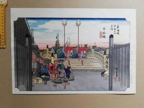 浮世繪 木版畫 手摺 歌川廣重 東海道五十三次·日本橋 集版社 大判錦繪