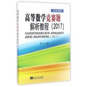 二手高等数学竞赛题解析教程陈仲 主编东南大学出版社