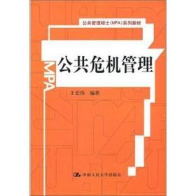 二手公共危机管理王宏伟 著中国人民大学出版社9787300145068