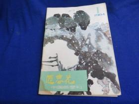 迎春花(1984年第1期)【画家梁崎和他的指头画  张期翼作品选 高冠华作品 读高其佩水墨指画《渔舟鸬鹚》】