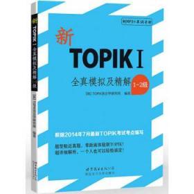 二手新TOPIKI全真模拟及精解(1~2级)(含MP3一张)TOPIK语言学研究