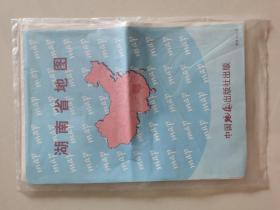 湖南省地图封套全  全开系列大图