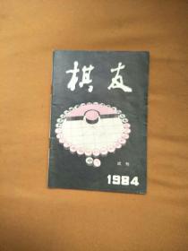 棋友(1984年试刊2期)
