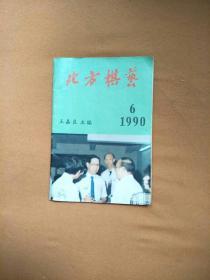 北方棋艺(1990年6期)