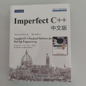Imperfect C++(中文版)