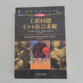 工程问题C++语言求解(原书第3版)