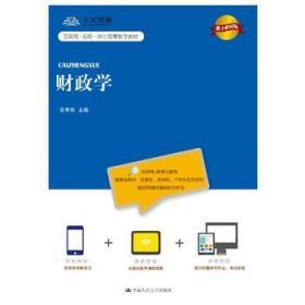 财政学 安秀梅著 中国人民大学出版社