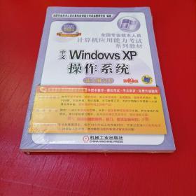 全国专业技术人员计算机应用能力考试系列教材:中文Windows XP操作系统  第2版