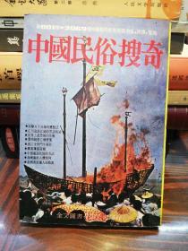 中国民俗搜奇  2