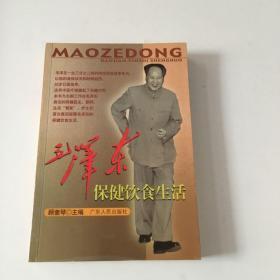 毛泽东保健饮食生活