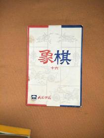 成都棋苑象棋16 1984年