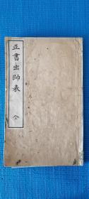 山梨县藏版:正书出师表(正楷出师表)