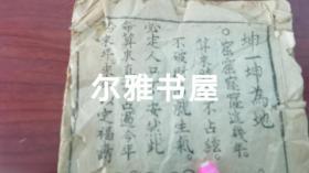 罕見清線裝木活字印玄學卦象   每頁均附木刻版畫  人物印刻栩栩如生。
