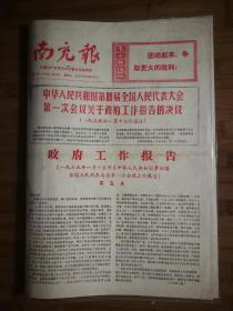 ●文革报纸:《南充报》全国四届人大政府工作报告【1975年1月21日4开4版】!