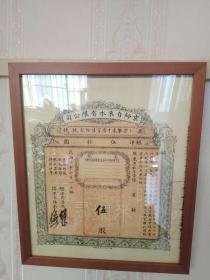 民国十年京师自来水公司股票(复制品)