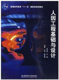 人因工程基础与设计 孙远波9787564029654北京理工大学