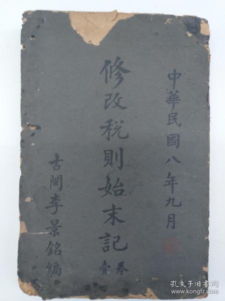 民國時期關稅史料 《修改稅則始末記 卷一》(1919年9月版)