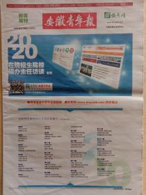 安徽青年报2020年7月6日