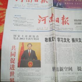 2012.1月1.2.3日河南日报三份合售