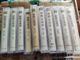 87版本 新概念英语磁带。