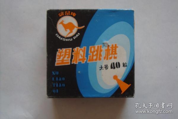 老塑料跳棋   袋鼠牌   大號40粒  天津新新塑料廠