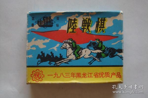 老陸戰棋  軍棋  建疆牌   黑龍江省錦河玩具廠