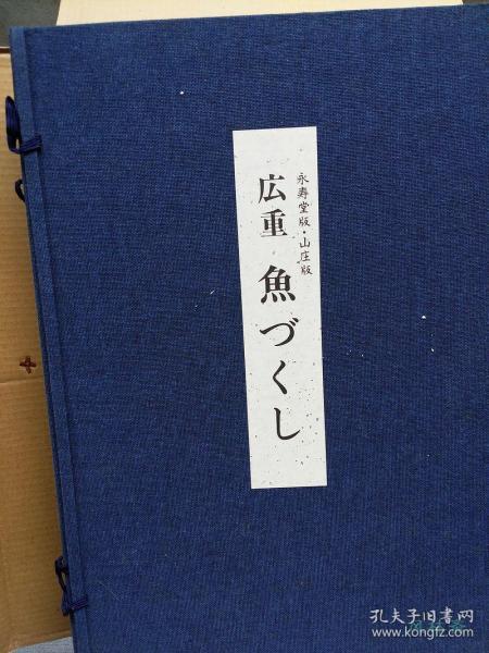 歌川廣重《魚盡狂歌集》悠悠洞原大復刻全15張 日本浮世繪花鳥畫杰作