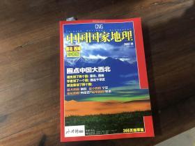 中国国家地理 2007.10