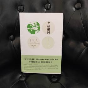 大清相国 王跃文作品典藏版