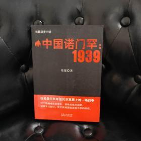 长篇历史小说·中国诺门罕:1939 郑健