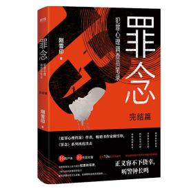 罪念.完结篇 刚雪印 中国友谊出版公司 正版书籍
