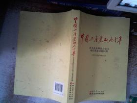 中国共产党的九十年 改革开放和社会主义现代化建设新时期.