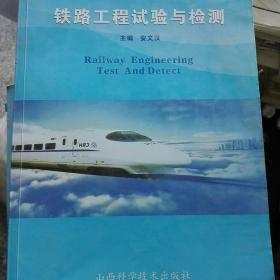 铁路工程试验与检测