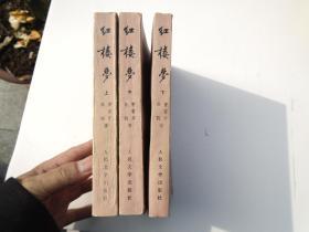 红楼梦(上中下全三册)(32开平装 3本,原版正版老书。刘旦宅彩色插图本。详见书影)