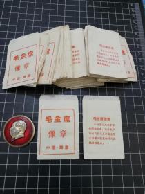 放毛主席像章的纸袋,背有语录,包老保真,200个一起售