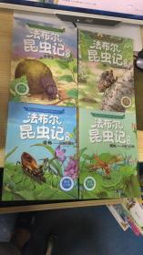 法布尔昆虫记绘本