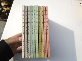 天龙八部.第五卷