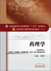 药理学 孙建宁   中国中医药出版社