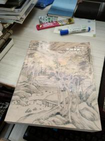 拍卖会 嘉德四季2012年【第32期】拍卖会 中国书画【五】
