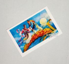 牛郎织女喜相逢【老年画明信片】满10张包邮