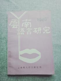 云南语言研究1989-第二集