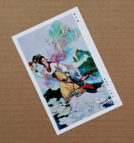 盗仙草【老年画明信片】满10张包邮.