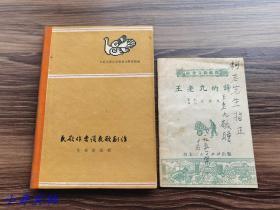 最著名的农民诗人、陕西临潼人 王老九(1894-1969) 1951年签赠本《王老九的诗》(名家上款,附《民歌作者谈民歌创作》少见精装本一册)