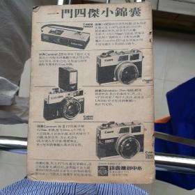 香港的电视刊物