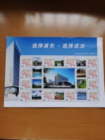 个性化邮票版票---上海市浦东新区高层次人才服务中心