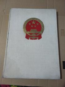 8开精装画册《中华人民共和国成立十周年纪念画册》1960年出版