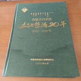 内蒙古自治区土地整治20年(2001—2020)